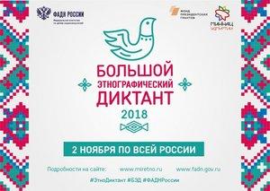 Большой этнографический диктант пройдет в Кемеровской области 2 ноября 2018г.