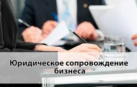 Комплексное правовое сопровождение бизнеса на постоянной основе (абонентское обслуживание)