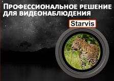 Камеры IP-P серия Starvis – профессиональное решение для видеонаблюдения