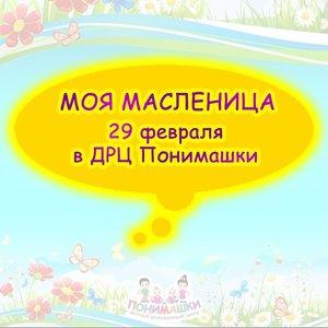 """Игровая тематическая и творческая программа """"Моя масленица"""""""