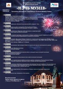 Всероссийская акция «Ночь музеев» в Тульском государственном музее оружия