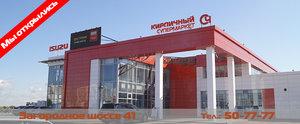 Открытие новой базы «Кирпичный супермаркет»!