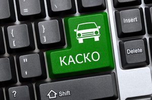 Плюсы и минусы КАСКО страхования автомобиля