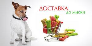 Корма для животных с доставкой на дом в Оренбурге