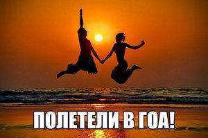 🐘 ИНДИЯ, ГОА!! 💥 Туры в ГОА из Красноярска через Новосибирск! Отдых в ГОА полон незабываемых впечатлений! Туры в ГОА из Красноярска через Новосибирск - популярны Гоа из Новосибирска вылет 25 октября на 12 дней от 30 000 руб