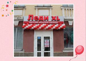 Открытие нового магазина стильной женской одежды больших размеров в г. Череповце