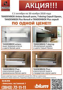 TANDEMBOX ANTARO, T-DESING И TANDEMBOX PLUS ПО ОДНОЙ ЦЕНЕ!