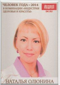 Человек года 2014 в индустрии красоты и здоровья - директор клиники Олюнина Наталья Николаевна.