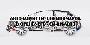 Автозапчасти для иномарок в Оренбурге - Си-Ди-Авто