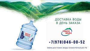 Быстрая доставка, высокое качество воды!!!