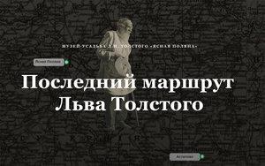 "Проект ""Последний маршрут Льва Толстого"""