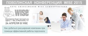 """Как построить саморазвивающийся бизнес"""", Конференция WISE, 24 апреля в Уфе"""