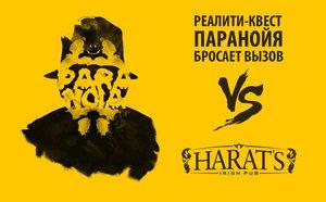Реалити-квест «Паранойя» бросает вызов: Найди нам соперника и выиграй приз!