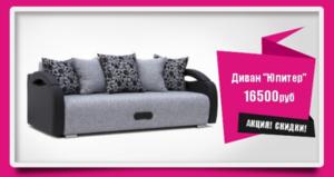 Предновогодние скидки на диваны и другую мебель!