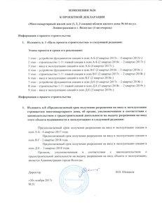ИЗМЕНЕНИЯ №20 К ПРОЕКТНОЙ ДЕКЛАРАЦИИ