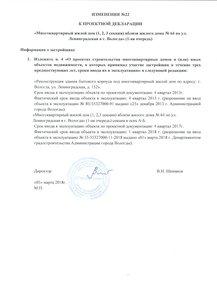 ИЗМЕНЕНИЯ №22 К ПРОЕКТНОЙ ДЕКЛАРАЦИИ