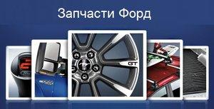 """Все запчасти Форд для ремонта в магазине """"VINcode"""""""
