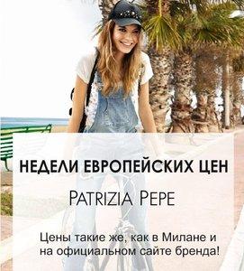 """Акция """"Европейские цены"""" в магазине Patrizia Pepe!"""
