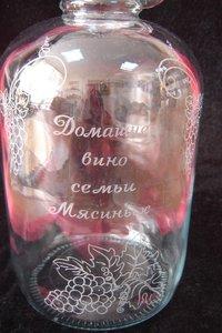 Гравировка на бутылке для домашнего вина в Вологде