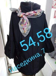 Осенние куртки в магазинах больших размеров Вологды и Череповца