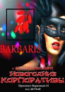 """Корпоратив в кафе-баре """"Barbaris""""!"""