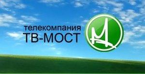 """Смотрите новости Кузбасса в программах Телекомпании """"ТВ-Мост"""""""