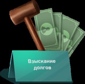 Взыскание долгов в Череповце