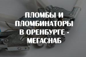 Пломбы и пломбинаторы в Оренбурге - МегаСнаб