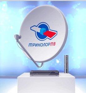 Триколор ТВ - цена в Туле