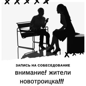 Уважаемые жители Орска и Новотроицка! Ждем на собеседование!
