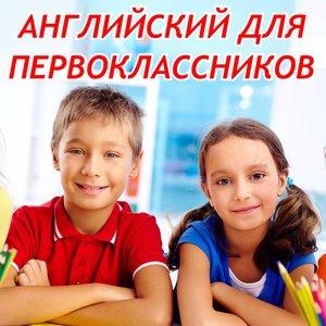 Английский для первоклассников в Вологде, подготовка к школе, английский для детей
