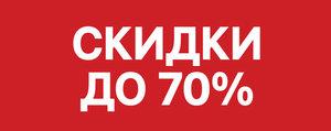 РАСПРОДАЖА БРЕНДОВ! СКИДКИ до 70%!