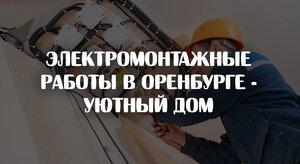 Электромонтажные работы в Оренбурге - Уютный дом