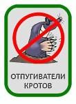 Закажи отпугиватель КРОТОВ с 30% скидкой!