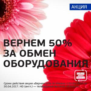 Акция от Триколор ТВ «Вернем 50% за обмен»