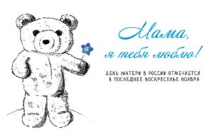 "День матери""Акция"""