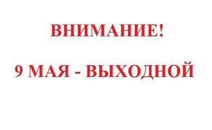 ВНИМАНИЕ!!!!