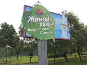Наружная реклама любой сложности в Орске