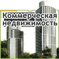 Коммерческая недвижимость Череповец