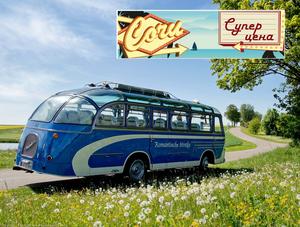 Автобусный тур в Сочи из Оренбурга!!!