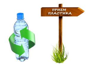 Прием и переработка пластиковых отходов