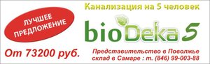 Автономная Канализация Био - Дека