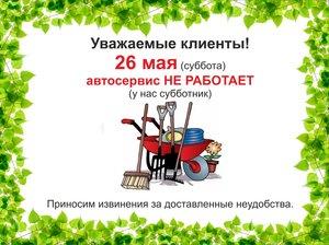 26 мая автосервис не работает.