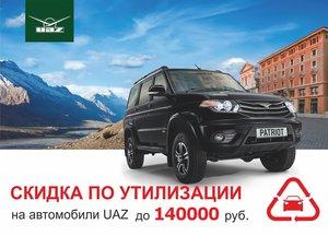 УАЗ Патриот 2015 г. в. с максимальной скидкой 140 000 рублей по программе утилизации.