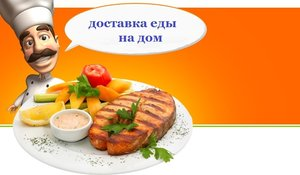 Доставка еды на дом! Вкуснейшие блюда!