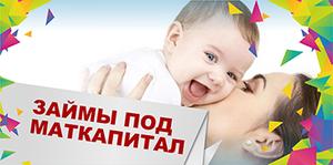 Займы под материнский капитал