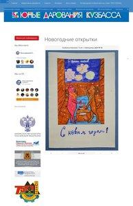 """На сайте Юные дарования Кузбасса в разделе """"Виртуальная галерея"""" открылся новый выставочный зал """"Новогодняя открытка""""."""