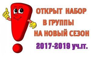 ОТКРЫТ НАБОР НА 2017-2019 уч. гг. !