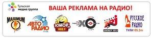 Реклама на радио в Туле - быстрый путь к успеху!