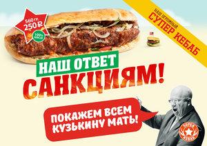 Наш ответ санкциям!!!